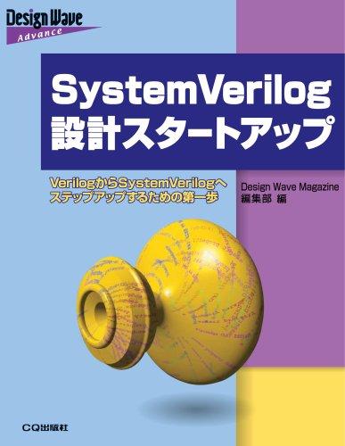 SystemVerilog設計スタートアップ―VerilogからSystemVerilogへステップアップするための第一歩 (Design Wave Advanceシリーズ)