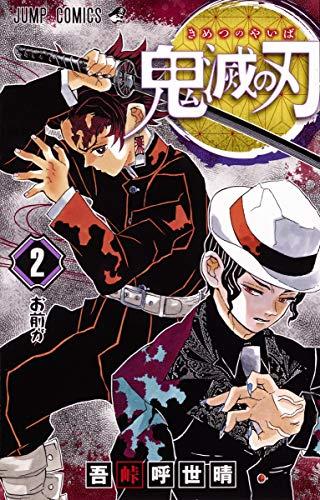 鬼滅の刃 2 (ジャンプコミックス)の詳細を見る