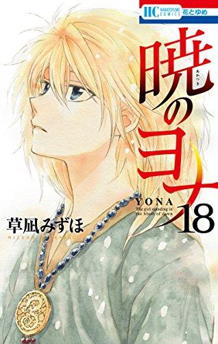 暁のヨナ 18 (花とゆめコミックス)の詳細を見る