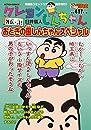 クレヨンしんちゃん 外伝・弐!  おとぎの国しんちゃんスペシャル (アクションコミックス(COINSアクションオリジナル))