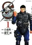 Sエス―最後の警官―(1) (ビッグコミックス)