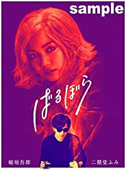 【6/28まで】映画『ばるぼら』(完全受注生産)[Blu-ray]