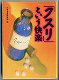 「クスリ」という快楽 (宝島社文庫) 画像