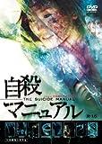 自殺マニュアル [DVD](DVD全般)