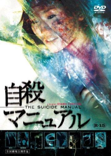 自殺マニュアル [DVD]の詳細を見る