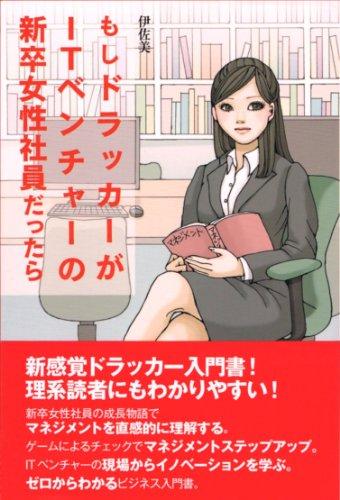 もしドラッカーがITベンチャーの新卒女性社員だったら(本書は同一内容で出版社メディアパルから発売されています)