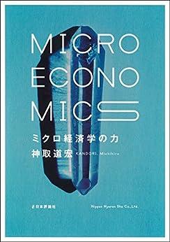 [神取 道宏]のミクロ経済学の力