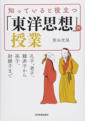 知っていると役立つ「東洋思想」の授業の電子書籍なら自炊の森-秋葉2号店