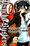 サイコバスターズ(6) (講談社コミックス)