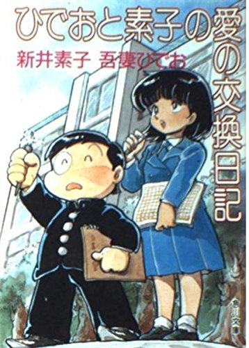 ひでおと素子の愛の交換日記 (角川文庫)の詳細を見る