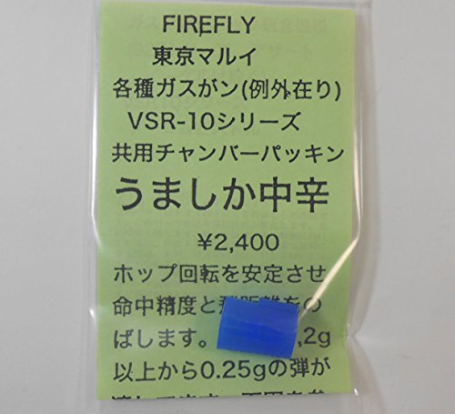 FIREFLY  うましか中辛  東京マルイ 各種ガスガン(例外在り)VSR-10シリーズ 共用チャンバーパッキン