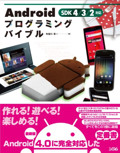Androidプログラミングバイブル SDK 4/3/2対応 (smart phone programming bible)の詳細を見る