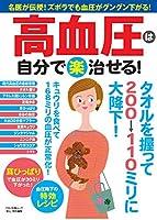 高血圧は自分で〈楽〉治せる! (名医が伝授! ズホラでも血圧がグングン下がる!)