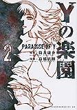 Yの楽園(2)<完> (ヤンマガKCスペシャル)