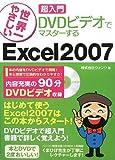 世界一やさしい 超入門 DVDビデオでマスターするExcel 2007対応