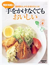 手をかけなくてもおいしい―飛田和緒の湘南暮らしから生まれたレシピ (レタスクラブMOOK)
