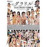 グラドル THE BEST GIRLS