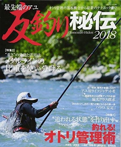 最先端のアユ 友釣り秘伝 2018 (BIG1シリーズ)