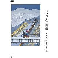 いつか見た風景 画家 谷内六郎の四季 冬