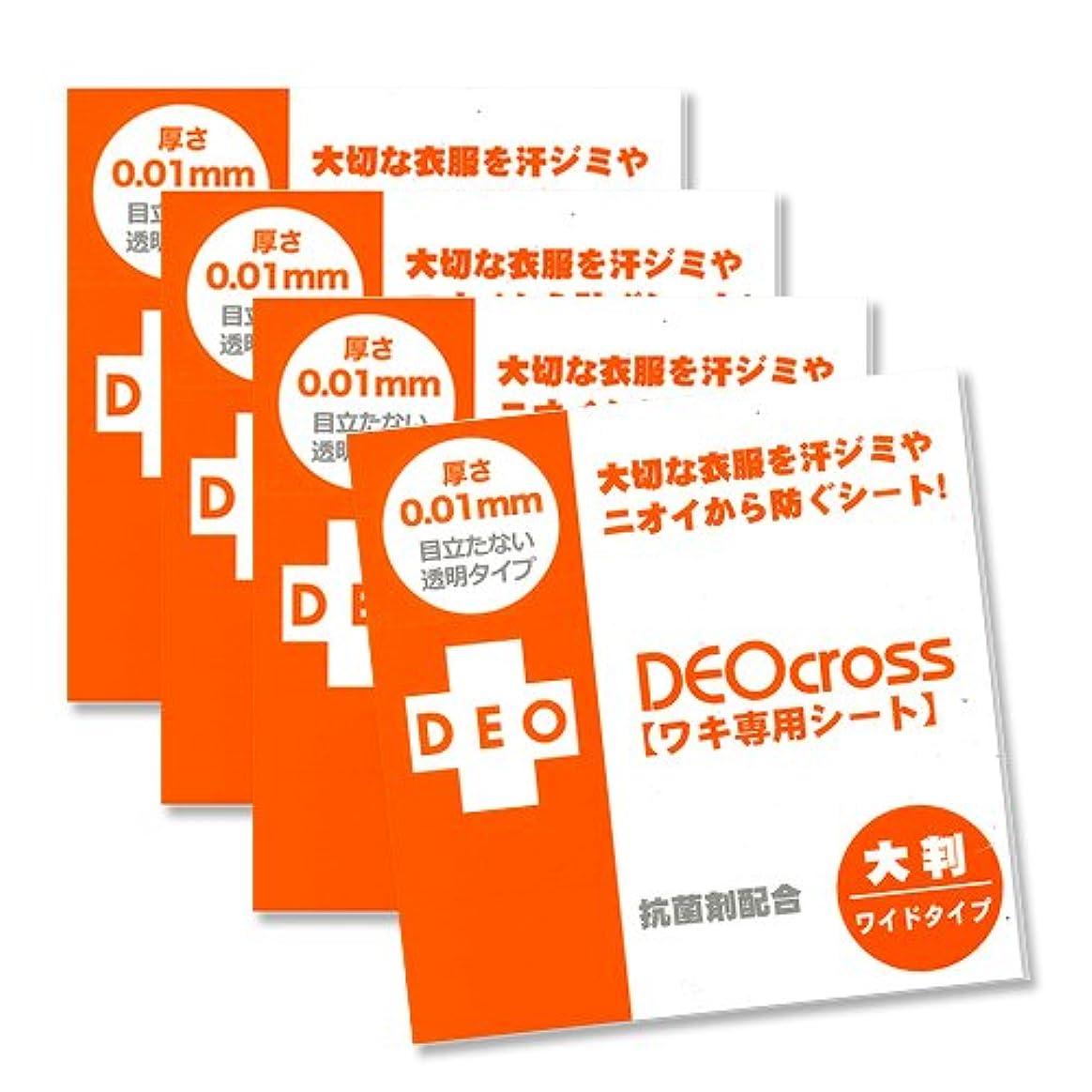 責任者助手フレームワーク【ワキ専用シート】 デオクロス Deo Cross ワイドタイプ (50枚入りx4個セット)
