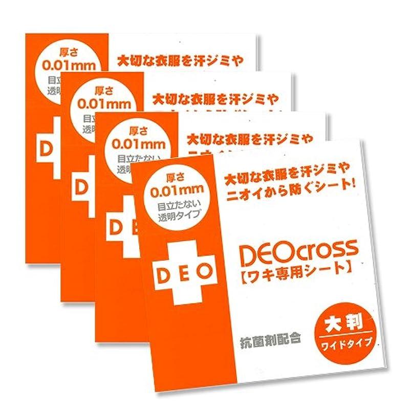 蚊路地無限【ワキ専用シート】 デオクロス Deo Cross ワイドタイプ (50枚入りx4個セット)