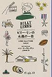 「ビリー・リンの永遠の一日 (新潮クレスト・ブックス)」販売ページヘ