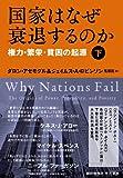 国家はなぜ衰退するのか(下):権力・繁栄・貧困の起源 画像