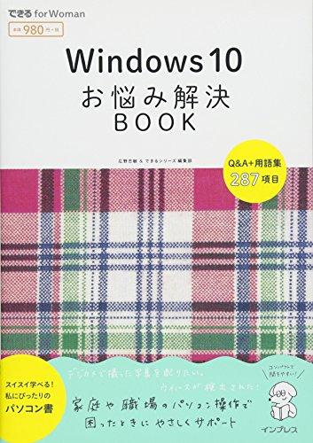 Windows 10 お悩み解決BOOK (できる for Woman)の詳細を見る