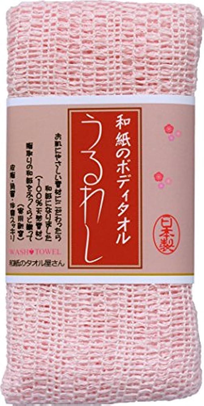 鎮痛剤頑丈下に向けます和紙のボディタオル 「うるわし」: 和紙でしか経験の出来ないこの心地良さ 和紙のタオル屋さん製造直売:淡いピンク