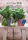 カップde野菜―おすすめ野菜&ハーブの簡単育て方おいしくて簡単な野菜レシピ付き (Vela books)