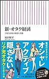 新・オタク経済 3兆円市場の地殻大変動 (朝日新書)   (朝日新聞出版)