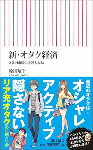 新・オタク経済 3兆円市場の地殻大変動 (朝日新書)の詳細を見る