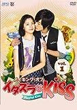 メイキング・オブ・イタズラなKiss〜Playful Kiss Vol.1 [DVD]