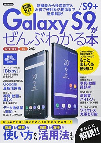 Galaxy S9/S9+がぜんぶわかる本 (洋泉社MOOK)