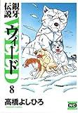 銀牙伝説ウィード (8) (ニチブンコミック文庫 (TY-08))