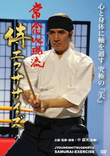 中康次 氏(なかこうじ)
