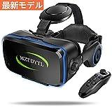 VR ゴーグル VRヘッドセット メガネ 3D ゲーム 映画 動画 Bluetooth コントローラ リモコン 付き 受話可能4.7-6.2インチの iPhone Android などのスマホ対応 黒 日本語取扱説明書付き