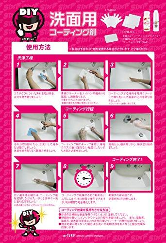 戦隊ヒーロー 洗面キレイ 洗面陶器・人工大理石用 ガラスコーティング(プロ仕様)のセット