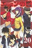 エデンの檻(20) (週刊少年マガジンコミックス)
