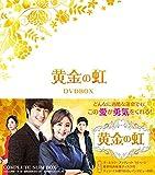 黄金の虹 コンプリートスリムBOX【DVD】 画像