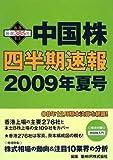 中国株四半期速報2009年夏号