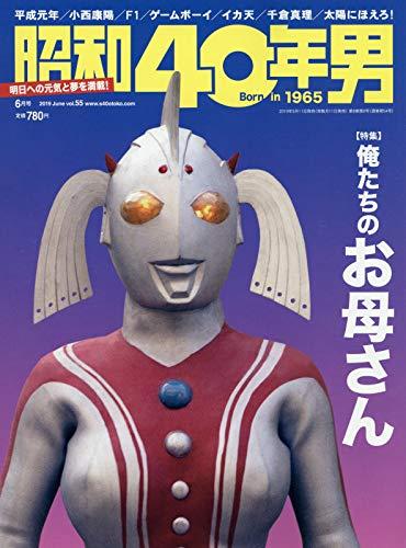 昭和40年男 2019年6月号 [雑誌]
