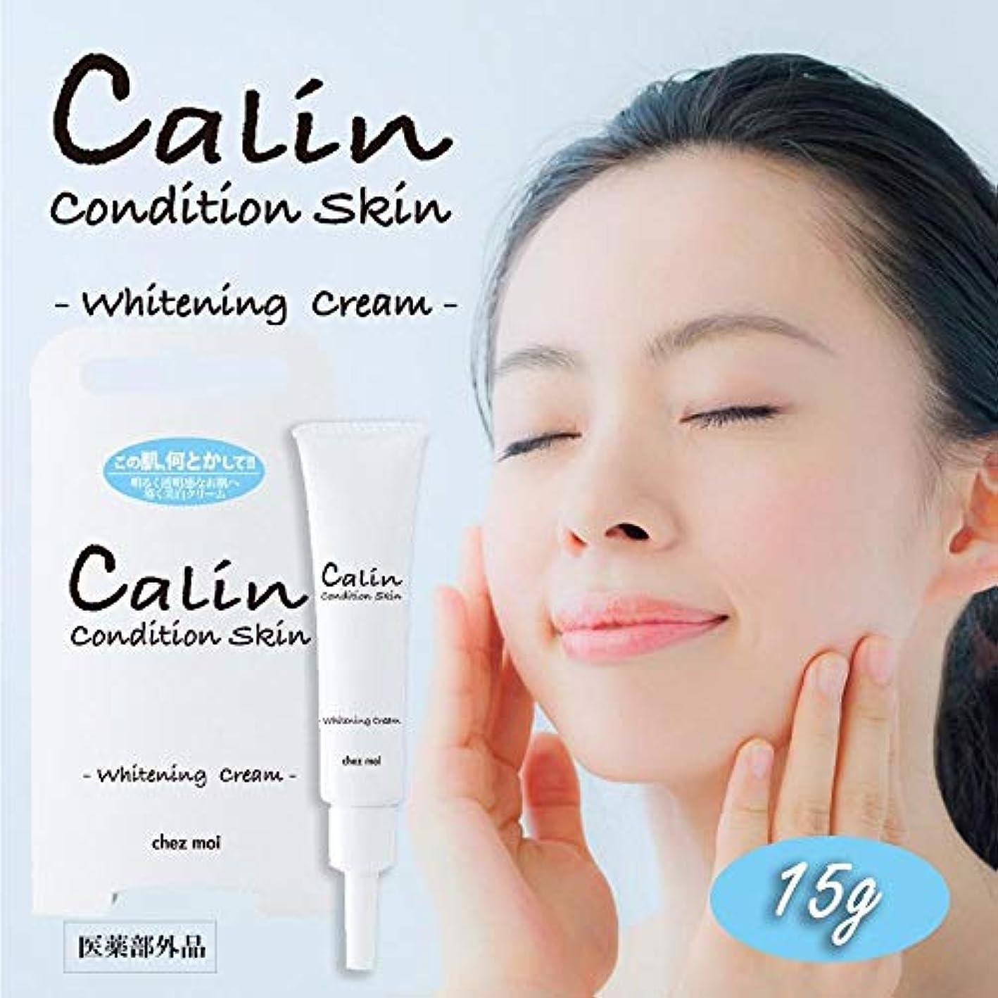 不承認メディック突き刺すCalin(カリン) Condition Skin ‐Whitening Cream‐(ホワイトニングクリーム) 医薬部外品 15g