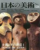 土偶とその周辺1(縄文草創期-中期) 日本の美術 第526号 (526) 画像