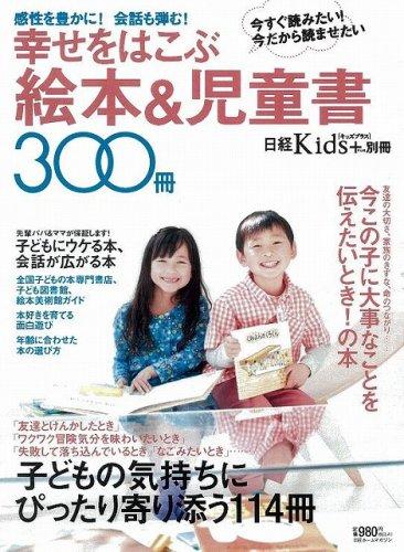 日経ホームマガジン 幸せをはこぶ 絵本&児童書300冊 (日経ホームマガジン 日経Kids+別冊)