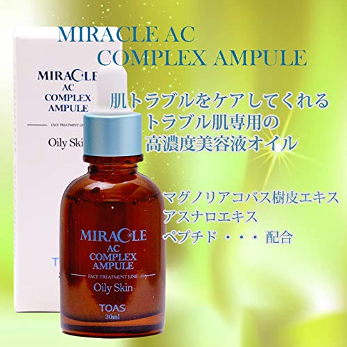 に勝る狂人知らせるTOAS ミラクルACコンプレックス?アンプル30ml トラブル肌を解消 高密度美容液オイル