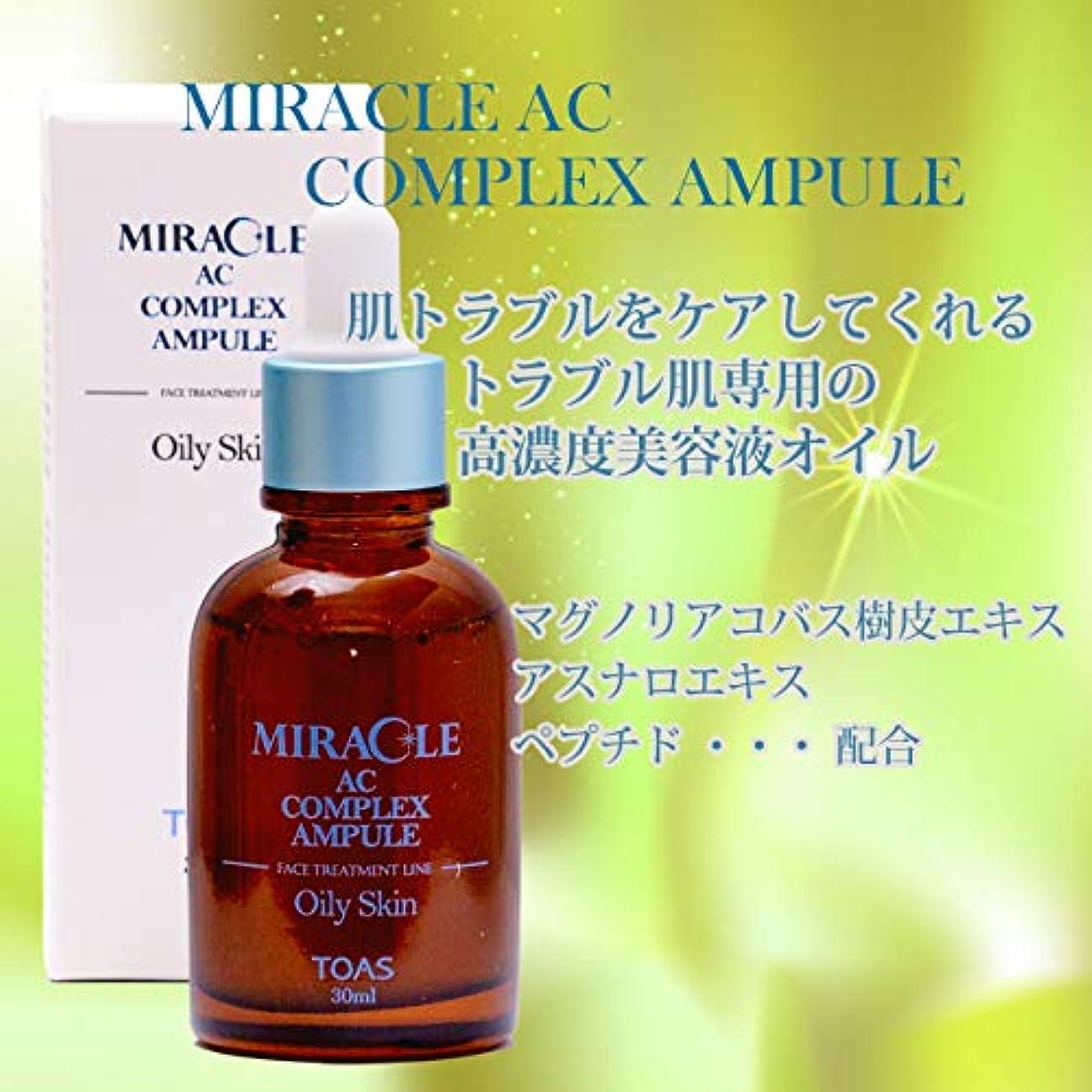 写真撮影平らなまどろみのあるTOAS ミラクルACコンプレックス?アンプル30ml トラブル肌を解消 高密度美容液オイル