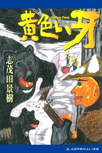 [志茂田 景樹]の黄色い牙