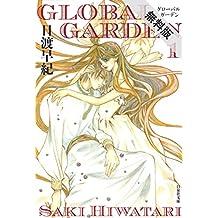 GLOBAL GARDEN【期間限定無料版】 1 (白泉社文庫)