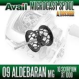 【Avail/アベイル】 シマノ 09アルデバランMg・10スコーピオンXT1000 スプール Microcast Spool 【ALD0936RR】 ブラック